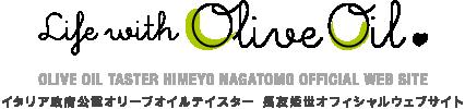 Life with Olive Oil イタリア政府公認オリーブオイルテイスター 長友姫世オフィシャルウェブサイト
